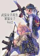 「武装女子高生 軍装女子 ver 2」表紙