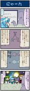 がんばれ小傘さん 2206