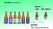 【MMDアクセサリ紹介】日本酒セットVer.S.1.1【MMD酒場】