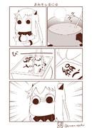 むっぽちゃんの憂鬱96