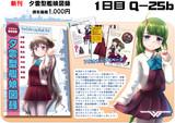 【C91宣伝】夕雲型艦娘図録