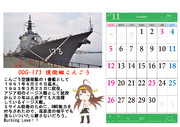 今年も、自衛艦これカレンダーを作ってみた♪