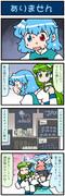 がんばれ小傘さん 2208