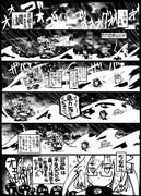 【艦これ】武蔵はへいき【武蔵】