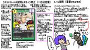 淫ク☆TCG4「コマンドカードと細則,今後の予定」