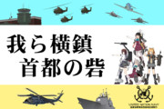 横須賀鎮守府広報ポスター