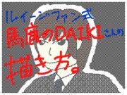 ルイージファン式馬鹿のDAIKIさんの描き方。