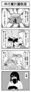 東方よンコマ_171