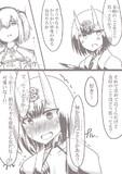 FGO1ページ漫画「素直になぁれっ…!」