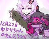 【ボカロ】ゆかりちゃんの誕生日!