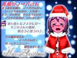クリスマスノーバさん