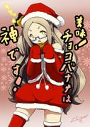 クリスマスはんなさま