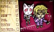 メリークリスマス、吉良吉影 / ジョジョの悪いリスト