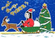 ハッピーホーリークリスマス