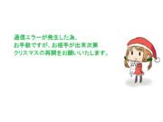 クリスマス通信エラーのお知らせ