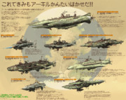 これがアーキル空中艦隊の全てだッ!!
