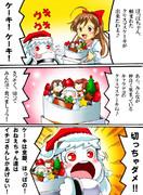 ほっぽちゃんのクリスマス
