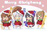 メリークリスマス!司令官!