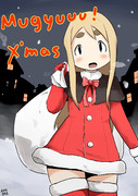 むぎゅううううクリスマス