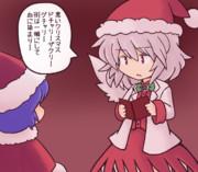 クリスマスを満喫するドレサグ