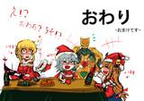 Merry Christmas  -おわり-