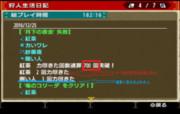 【速報】紅茶、見事な700乙記録達成!【記録更新中】