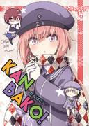【C91】合同誌 『KANBAKO!』