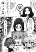 ふぁてご #11(終局特異点クリア後ネタバレ有)