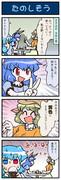 がんばれ小傘さん 2215