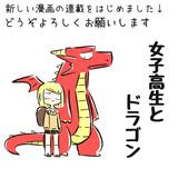 女子高生とドラゴン