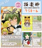 コミックマーケット91 お品書き