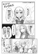 C91おまけ本(Fate/Grand Order漫画)