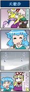 がんばれ小傘さん 2218
