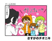 【混ぜるな危険カート】ゲリラゴウウ7