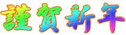 新年放送用文字GIF(謹賀新年)