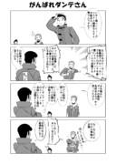 がんばれダンテさん