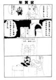 天使怪獣!ゾグ 5「年賀状」