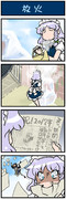 がんばれ小傘さん 番外編12