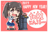 【2017年賀イラスト】取り舵鈴ちゃん