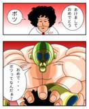 【酉年】伝説の超漫画家