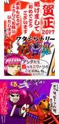おめでとうございます!北川年賀2017♪