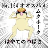 ケンホロウのくちばしキャノン!!