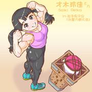 筋肉アイドル・才木玲佳さん#02