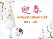 翔歌トリ『迎春2017』