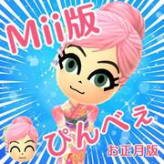 クッキー☆投稿者 Mii版ぴんべぇ