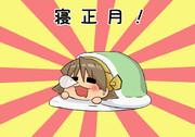 寝正月ひえー!
