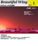 MMDskywiki広報誌17/1月号
