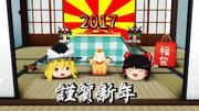 ゆっくり謹賀新年2017