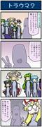 がんばれ小傘さん 2221
