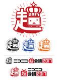 超会議2017ロゴマーク